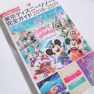 ディズニー(Disney)の東京ディズニーリゾート 完全ガイド(地図/旅行ガイド)