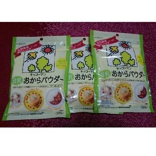 キッコーマン(キッコーマン)のキッコーマン  おからパウダー 3袋(豆腐/豆製品)
