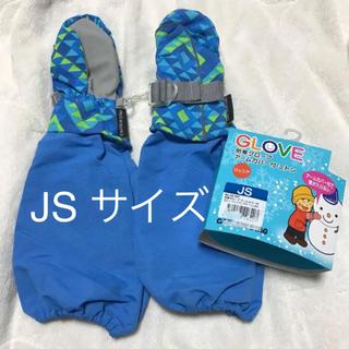 キャプテンスタッグ(CAPTAIN STAG)の【新品】JS  アームカバー付き!防寒グローブ ミトン 手袋 保育園 キッズ(手袋)