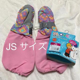 キャプテンスタッグ(CAPTAIN STAG)の【新品】JS  アームカバー付き!防寒グローブ ミトン 手袋 保育園 子供 (手袋)