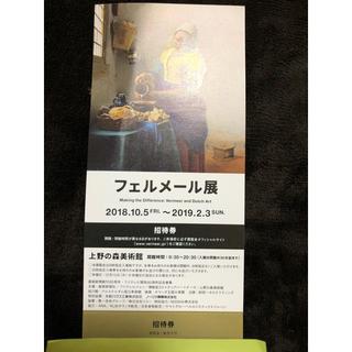 フェルメール展の招待券 (美術館/博物館)