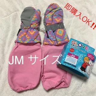 キャプテンスタッグ(CAPTAIN STAG)の【新品】JM  アームカバー付き!防寒グローブ ミトン 手袋 保育園 子供(手袋)