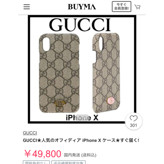 iphone7plus フィルム 背面 | Gucci - gucci  iphoneケース  x  xs の通販 by new japan's shop|グッチならラクマ