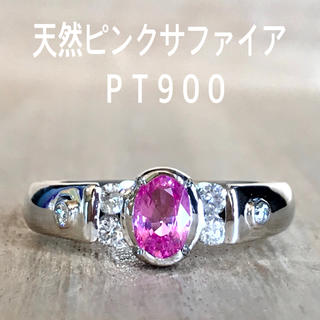 『虹の架け橋様専用です』天然ピンクサファイア 0.59ct PT900(リング(指輪))