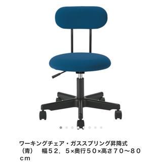 ムジルシリョウヒン(MUJI (無印良品))の新品☺︎無印 ワーキングチェア・ガススプリング昇降式 青(デスクチェア)