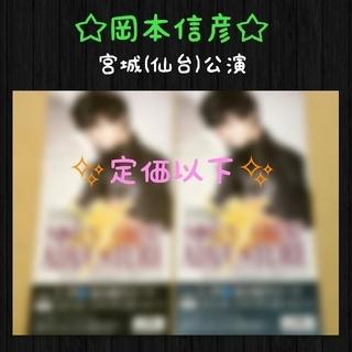 岡本信彦 Live Tour 2019 宮城(仙台)公演 チケット【2枚あり】(声優/アニメ)