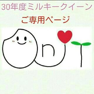 kiyo様 30年産ミルキークイーン各10kg(小分け)七分づき(米/穀物)