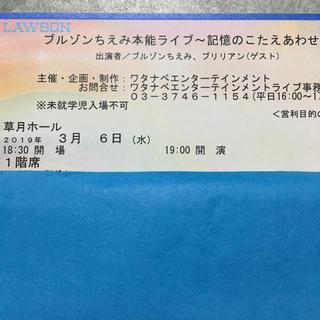 ブルゾンちえみ本能ライブ~記憶のこたえあわせ~ チケット1枚(お笑い)