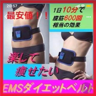 イームス(EMS)のEMS ダイエットベルト(エクササイズ用品)