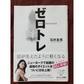 サンマークシュッパン(サンマーク出版)のゼロトレ 本(趣味/スポーツ/実用)