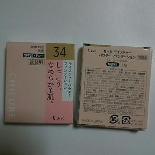 ちふれファンデーション34詰替用2個