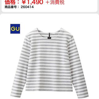 ジーユー(GU)のセット売♬ジーユーボーダー キャミ M(Tシャツ(長袖/七分))