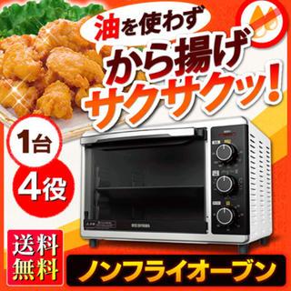 アイリスオーヤマ - !値下中!★新品★コンベクションオーブン PFC-D15A-W アイリスオーヤマ