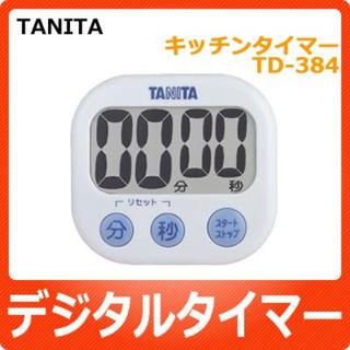 2個送料込 タニタ デジタルタイマー でか見えTD-384-WH