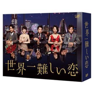 世界一難しい恋 DVD BOX(通常版) 大野 智 , 波瑠(TVドラマ)