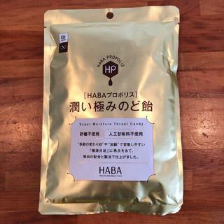 ハーバー(HABA)の新品♪ハーバー( HABA)♪潤い極みのど飴 ☆ (菓子/デザート)