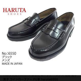 ハルタ(HARUTA)のハルタ ローファー(ドレス/ビジネス)