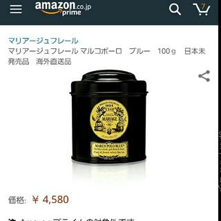 マリアージュフレール マルコポーロ ブルー 100g(茶)