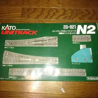 カトー(KATO`)のユニトラック N2 Nゲージポイントレール(鉄道模型)