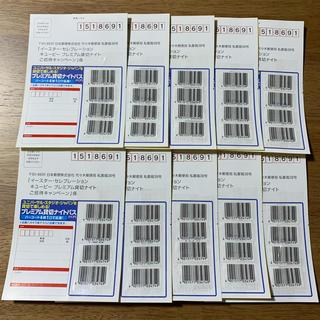 キユーピー(キユーピー)のキューピーバーコード40枚USJ応募ハガキ10枚(その他)