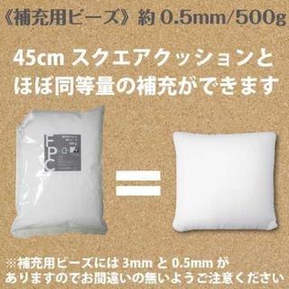 ビーズクッション用補充用ビーズ 500g ¥1,980送料込すぐに購入可 商品(ビーズソファ/クッションソファ)