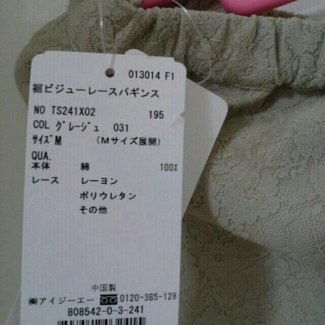 axes femme(アクシーズファム)のアクシーズパギンス レディースのパンツ(デニム/ジーンズ)の商品写真