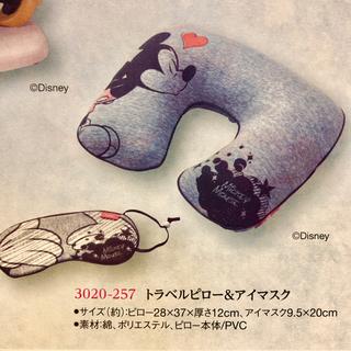 ディズニー(Disney)のトラベルピロー&アイマスク(旅行用品)