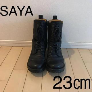 サヤ(SAYA)のSAYA編み上げブーツ23㎝(ブーツ)