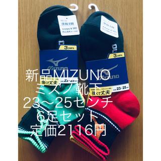 ミズノ(MIZUNO)の新品 ミズノ MIZUNO 靴下 23~25センチ 6足セット 定価2116円(ソックス)