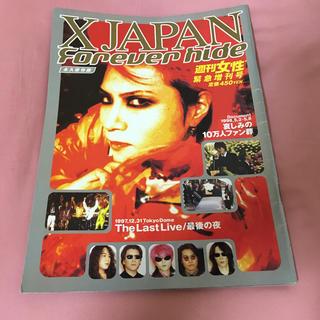 シュフトセイカツシャ(主婦と生活社)のX JAPAN forever hide 週刊女性 緊急増刊号(ミュージシャン)