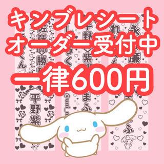 ♡キンブレシート オーダー 受付中♡(アイドルグッズ)