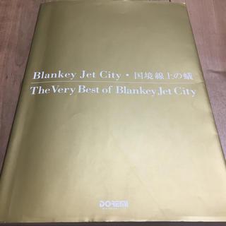 【バンドスコア】Blankey Jet City 国境線上の蟻(ポピュラー)