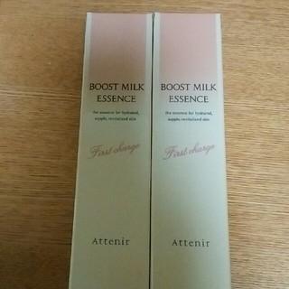 アテニア(Attenir)のアテニア ブーストミルクエッセンス 2本セット 導入美容液(ブースター/導入液)