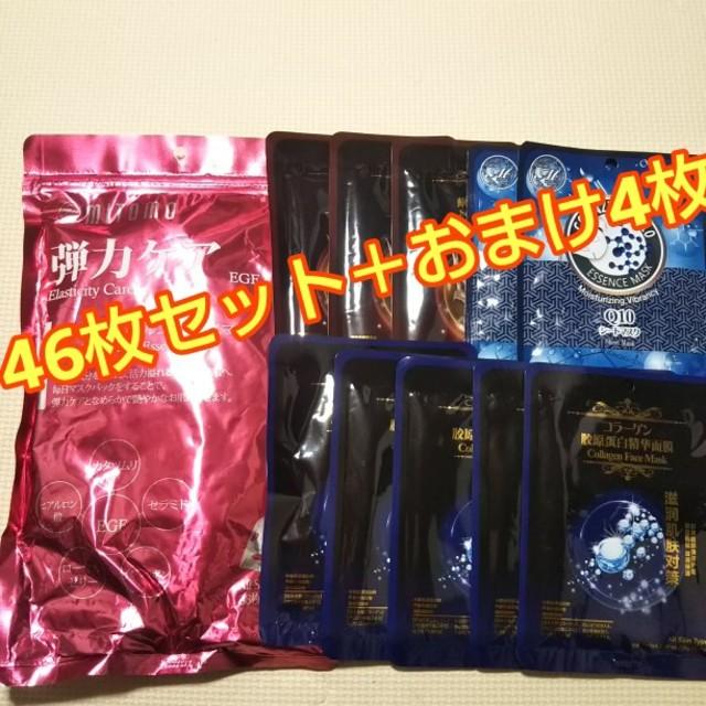 マスクゾル モデラーズ 溶剤 | ミトモフェイスマスク46枚セット+おまけ4枚の通販