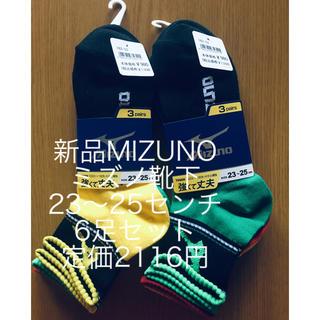 ミズノ(MIZUNO)の新品 MIZUNO ミズノ 靴下 23~25センチ 6足セット 定価2116円(ソックス)