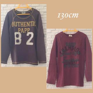 パプ(papp)の長袖 130cm(Tシャツ/カットソー)