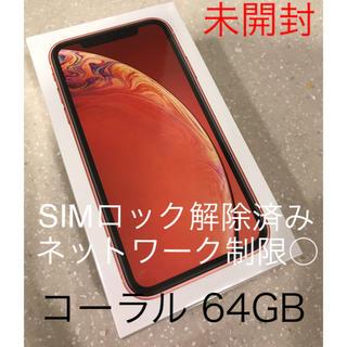 アップル(Apple)のohako様 コーラル au iPhone XR 64GB SIMロック解除 (スマートフォン本体)