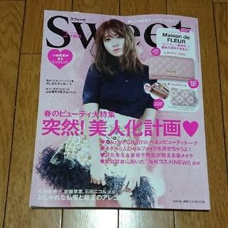 宝島社 - sweet2月号雑誌