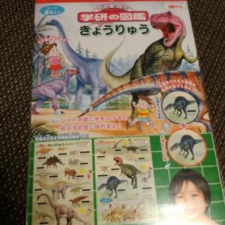 ガッケン(学研)のおふろでお勉強 学研の図鑑 きょうりゅう 恐竜   (知育玩具)