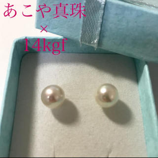 【特別価格】あこや真珠の14kgfピアス(ピアス)