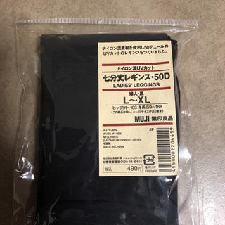 新品 無印  7分丈 UVカット レギンス 50D