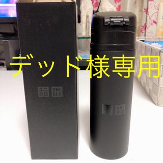 ユニクロ(UNIQLO)のステンレスボトル☆UNIQLO(水筒)