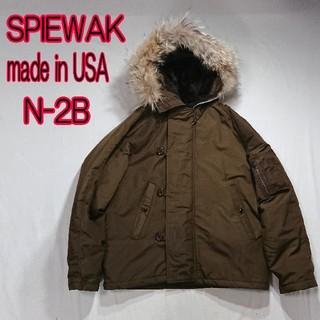 スピーワック(SPIEWAK)のUSA製 SPIEWAK スピワック n-2b フライトジャケット 天然ファー(フライトジャケット)