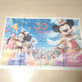 ディズニー(Disney)の2013年4月14日  読売新聞  広告(印刷物)