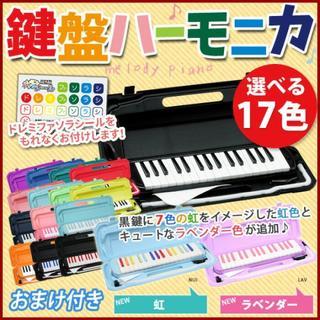 【おまけ付】 鍵盤ハーモニカ カラフル 32鍵盤 ピアニカ(その他)