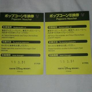 ディズニー(Disney)のポップコーン引換券 2枚(フード/ドリンク券)