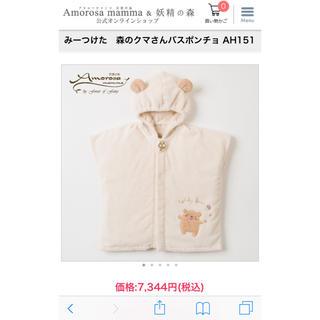 クマさんバスポンチョ♡50〜80(バスローブ)