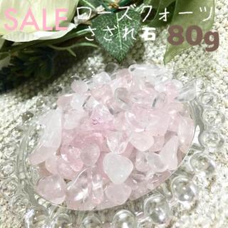 SALE【天然石】さざれ石 ローズクォーツ 穴なし 80g(各種パーツ)