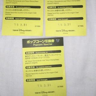 ディズニー(Disney)のポップコーン引換券三枚(フード/ドリンク券)
