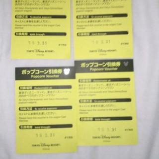ディズニー(Disney)のポップコーン引換券4枚(フード/ドリンク券)